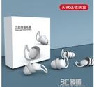 耳塞防噪音睡眠超級隔音睡覺專用神器耳塞學生宿舍工業防噪音靜音 3C優購