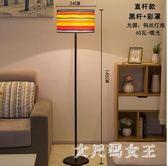 落地燈 臥室床頭溫馨可調光簡約現代遙控LED客廳北歐立式臺燈 BT11924【大尺碼女王】