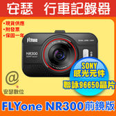 Flyone NR300 前鏡版【送32G+3M 收納 網袋+2.5A 旅充頭】1080P 行車記錄器
