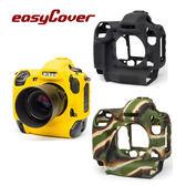 ◎相機專家◎ easyCover 金鐘套 Nikon D5 適用 果凍 矽膠 保護套 防塵套 公司貨 另有D4 D810