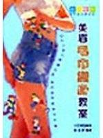 二手書博民逛書店 《美眉毛巾塑身教室》 R2Y ISBN:9579494827│周海蓉