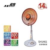 【領卷現折】NORTHERN 北方 14寸 立式電暖器 碳素燈管 SH1461 公司貨