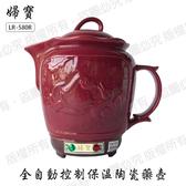【婦寶】全自動控制保溫陶瓷藥壺 LR-580R