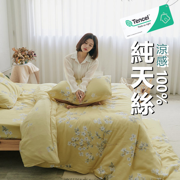 #TCL28#奧地利100%TENCEL涼感純天絲3.5尺單人床包+雙人舖棉兩用被套三件組(含枕套)限單組超取