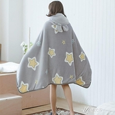 季毛毯懶人毯辦公室午睡空調毯披肩披風斗篷 【快速出貨】