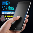 88柑仔店~華碩Zenfone4 ZE554KL磨砂鋼化膜ZS551KL霧面鋼化玻璃膜防指紋手機保護膜ZD552KL