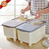 廚房密封米桶20 斤裝面粉收納桶大米桶10kg 防潮防蟲米缸家用儲米箱YTL 「榮耀尊享」