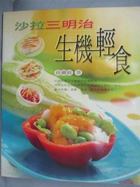 【書寶二手書T7/餐飲_JGG】沙拉三明治生機輕食_孫儷庭/著