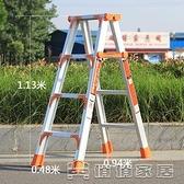 梯子 人字梯鋁合金家用梯子折疊合梯加厚雙側閣樓梯伸縮梯工程梯子 俏俏家居