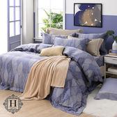 【HOYA H Series】浮士德雙人四件式550織匹馬棉被套床包組