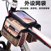 自行車包前梁包山地車上管包騎行包裝備馬鞍包觸屏手機包單車前包  全館免運