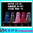 贈RC001紓壓椅+FC001壓縮美腿組 DOCTOR AIR 3D 按摩椅墊 MS-001 MS001 公司貨 保固一年