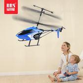 空拍機 遙控飛機直升機耐摔充電動男孩兒童玩具防撞搖空航模型小無人機