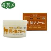 【南紡購物中心】【日本 旅美人】日本 旅美人 高純度馬油 乳液保濕霜 保濕霜 38g