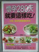 【書寶二手書T8/保健_ZHW】懷孕280天就要這樣吃_林禹宏