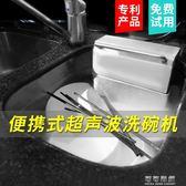 220V水槽式洗碗機全自動家用超聲波智慧小型獨立式免安裝便攜式洗碗機igo 可可鞋櫃