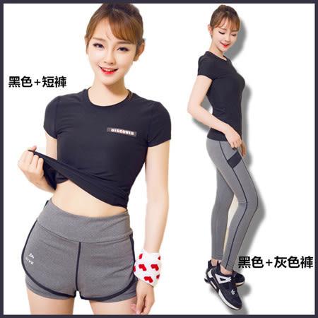 ※現貨 速乾吸汗緊身瑜伽套裝 黑+灰長褲L【PS61049】