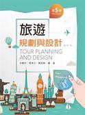 (二手書)旅遊規劃與設計(第五版)