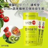 韓國ACTO-FIT鍾根堂Green蔬果纖維加強版益生菌/罐