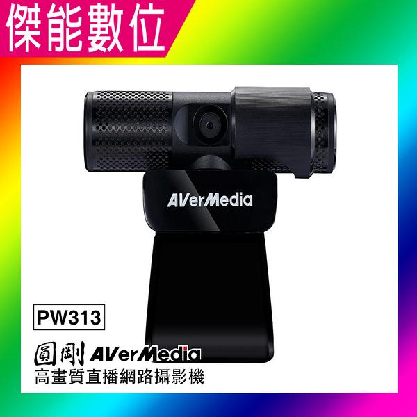 AVerMedia Live Streamer CAM PW圓剛 PW313 1080P高畫質網路攝影機 直播攝影機
