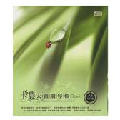 卡農天籟鋼琴輯CD (10片裝)