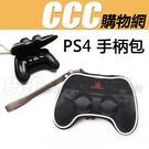 PS4 手把包 優之品 -  附贈手繩 ...