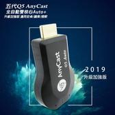 【五代AnyCast-Q5】全自動無線影音傳輸器(送3大好禮)