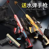 水彈槍 水彈槍可發射電動連發98k狙擊槍仿真手搶awm男孩兒童玩具槍 玩趣3C