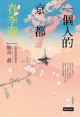 (二手書)一個人的京都春季遊