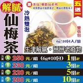 【解膩仙梅烏梅茶▶10入】買5送1║洛神花茶 仙楂片 酸梅湯║古早味茶湯 去油解膩 花草茶包
