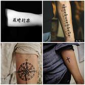 聖誕預熱   紋身貼防水男女持久韓國仿真花臂可愛刺青半永久紋身貼紙  居享優品