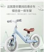 兒童平衡車 兒童平衡車無腳踏1-3-6歲溜溜自行車小孩雙輪寶寶滑行學步滑步車 樂芙美鞋YXS