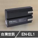 NIKON EN-EL1 ENEL1 台灣世訊 日製電芯 副廠鋰電池 5400 5700 8700 (一年保固)