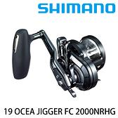 漁拓釣具 SHIMANO 19 OCEA JIGGER FC 2000NRHG [兩軸捲線器]