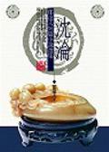 (二手書)沉淪:郁達夫短篇小說選集