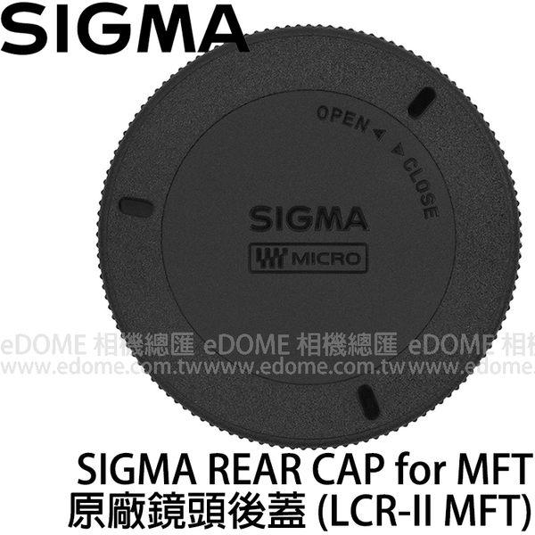 SIGMA LCR-II REAR CAP for M4/3 原廠鏡頭後蓋 (郵寄免運 恆伸公司貨) Micro Four Thirds MFT M43 接環