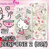 E68精品館 三麗鷗 ASUS華碩 ZENFONE2 5吋 正版 Hello Kitty 彩繪 透明殼 軟殼 保護殼 凱蒂貓 手機殼 ZE500