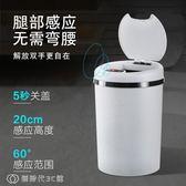 垃圾桶 居家家自動感應垃圾桶家用客廳臥室智慧電動垃圾筒廚房衛生間紙簍  YJT【創時代3C館】
