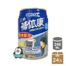三多 補体康 高纖高鈣 240ml 24入/箱 補體康 香草口味 (限宅配)