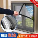 定做家用紗窗紗網非磁性磁鐵門簾自裝魔術貼自粘防蚊子沙窗可拆卸 ATF