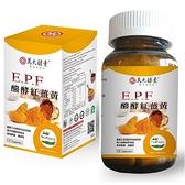 萬大酵素 E.P.F醱酵紅薑黃 120粒/盒