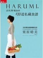 二手書博民逛書店 《HARUMI的活用39種食材 133道私藏食譜》 R2Y ISBN:9863982415│栗原晴美
