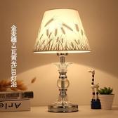 桌燈現代簡約書房臥室床頭燈歐式時尚燈飾護眼節能LED水晶檯燈 【ifashion·全店免運】