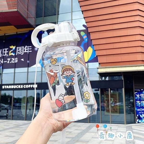 大容量帶吸管耐便攜太空杯運動水壺塑料【奇趣小屋】