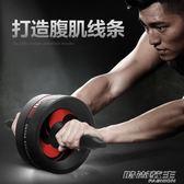 健腹輪男士家用健身器材初學者練腹肌收腹捲腹滾輪滑輪腹肌輪YYP  時尚教主