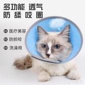 伊麗莎白圈狗狗貓項圈脖套貓防舔圈貓咪寵物狗頭罩頭套防咬圈用品 居家物语