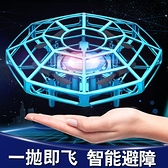 UFO感應飛行器無人機遙控飛機男孩玩具小型智能懸浮飛碟兒童玩具 酷男精品館
