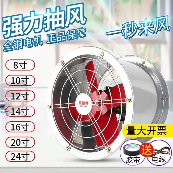 工業級排氣扇廚房抽風機家用大吸力排風扇強力靜音排風機窗式管道 (橙子精品)