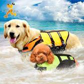 狗狗衣服夏裝泰迪金毛拉布拉多游泳救生衣大型犬背心秋季寵物服裝