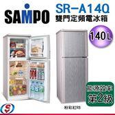 【信源電器】140公升 SAMPO聲寶雙門定頻電冰箱 SR-A14Q